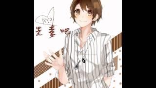 【阿YO Ayo ♫】- 相愛後動物感傷 ( 張惠妹 ) Cover