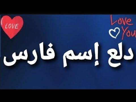 دلع إسم فارس Youtube