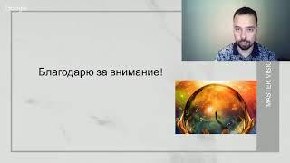 Введение в чакрамную систему. Бесплатный мастер-класс.Василий Попов. День 3