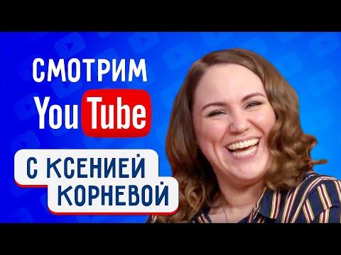 Интервью: Ксения Корнева