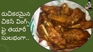 Chicken Wings Fry Recipe In Telugu/Chicken Wings Fried Recipe/Street Food Chicken Fry/Fried Chicken