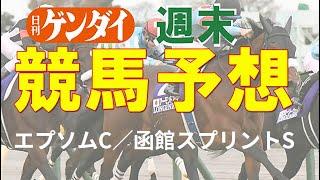 第38回エプソムC(東京・GⅢ)/第28回函館スプリントS(函館・GⅢ)【日刊ゲンダイ競馬予想】