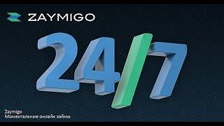 Займиго (Zaymigo) личный кабинет займ онлайн 2018