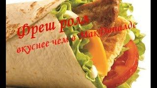ШАУРМА из МакДональдс. Как приготовить фреш ролл McDonald's(, 2016-11-19T10:54:20.000Z)