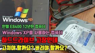 컴퓨터 수리 - 12년된 E8400 컴퓨터 하드가 고장…