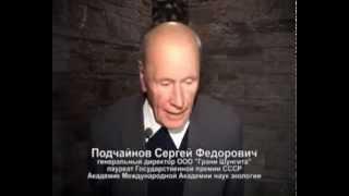 Шунгит, камень жизни.Интервью с Подчайновым С. Ф.(, 2012-12-04T21:51:33.000Z)