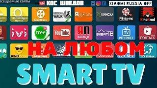 smart tv фильмы бесплатно 2020 на Телевизорах Samsung / LG / Philips / Sony