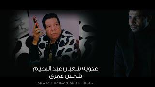 Adawia Shaban Abd El Rehim - Shams Omry   عدوية شعبان عبد الرحيم - شمس عمري