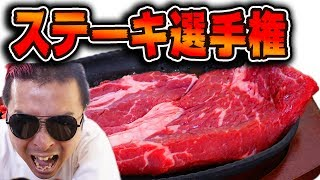 【ステーキ肉の夏祭り】絶対に美味しいステーキ選手権