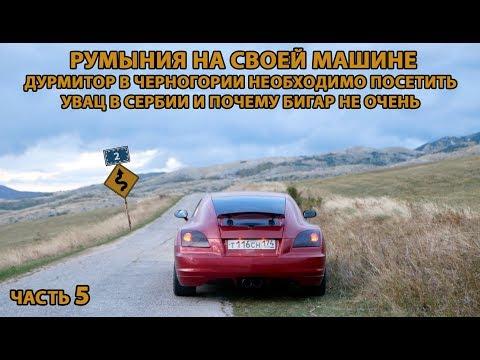 Румыния на авто 5. Дурмитор - топ Черногории, панорамная дорога, #Увац #Бигар #Сербия #Черногория