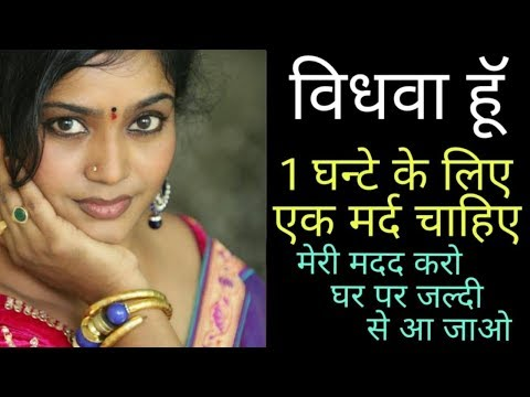 विधवा हु दोस्त चाहिए Jeevansathi marriage matrimony marriage matrimony matrimonial from YouTube · Duration:  1 minutes 9 seconds