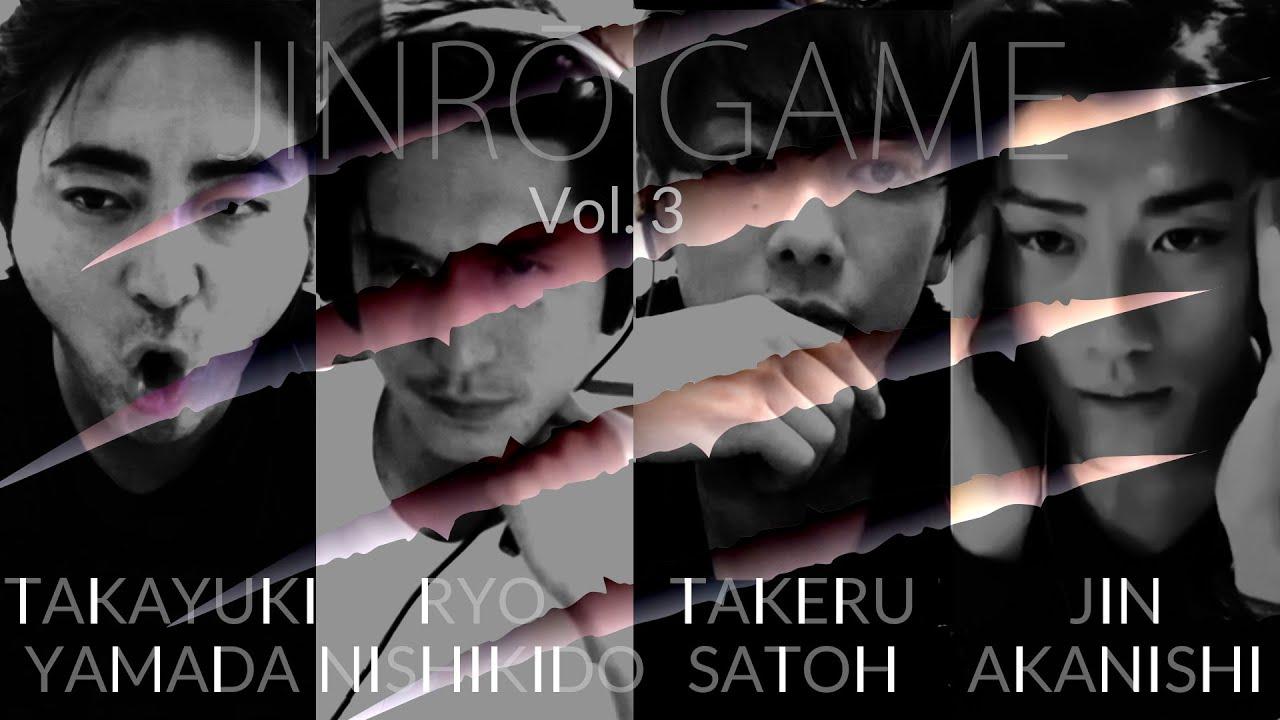 NGTV | GAME Vol. 3 - WEREWOLF/人狼 | RYO NISHIKIDO & JIN AKANISHI & TAKERU SATOH & TAKAYUKI YAMADA