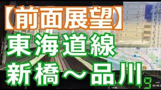 【前面展望】東海道線  新橋~品川  速度計  JR東日本