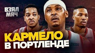 КАРМЕЛО ПОДПИСАЛСЯ С ПОРТЛЕНДОМ | Энтони вернулся в НБА