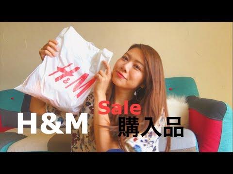 H&M 激安セール 購入品紹介👍