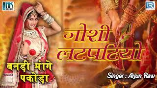 जोशी लटपटियो - Marwadi New Vivah Geet | Joshi Latpatiyo | Arjun Rao | RDC Banna Banni Geet