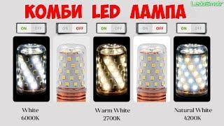 Комбинированная LED лампа Е27 с сайта Алиэкспресс.