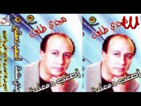 مجدي طلعت -  جوايا جرح / Magdy Tal3at  - GWAYA GARH thumbnail