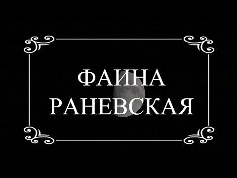 Высказывания,афоризмы, цитаты Фаины Раневской Home