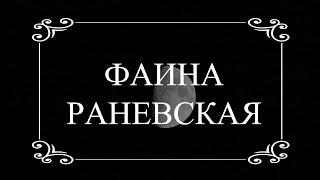 Фаина раневская. Цитаты