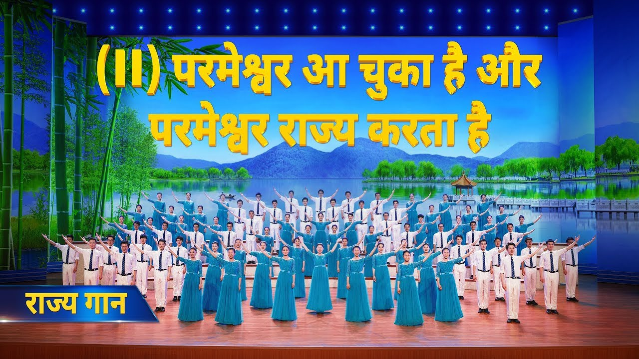 Hindi Christian Song | राज्य गान (II) परमेश्वर आ चुका है और परमेश्वर राज्य करता है | Praise God