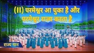 Hindi Christian Song | राज्य गान (II)परमेश्वर आ चुका है और परमेश्वर राज्य करता है | God's People Praise God With Great Joy