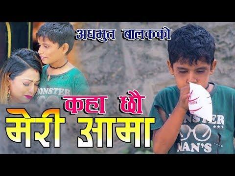 Abiral Pokhel New Song 2019/2075 सिधा कुरा बाट भाईरल | अबिरल पोखरेलको - का छौ मेरी आमा ]