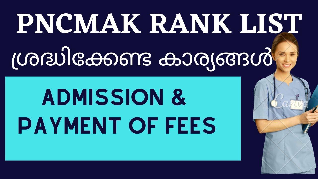 Download PNCMAK Ranklist ശ്രദ്ധിക്കേണ്ട കാര്യങ്ങൾ/Admission & Payment of Fees/LBS Latest Updates/