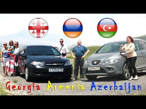 Армения Грузия Азербайджан