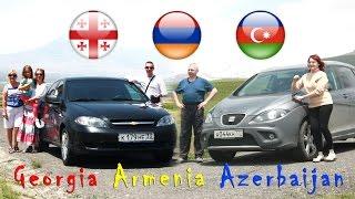 Download Армения Грузия Азербайджан 2016. Отчет о путешествии. Mp3 and Videos