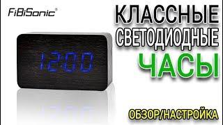 Классные LED часы с термометром из Китая. Обзор и настройка. Часы FiBiSonic