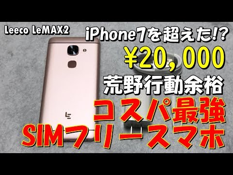 iPhone7を超えた!? 荒野行動も快適SIMフリースマホレビュー : Leeco LeMAX2