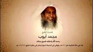 Surah Al - Fatir Sheikh Mohammed Ayoub