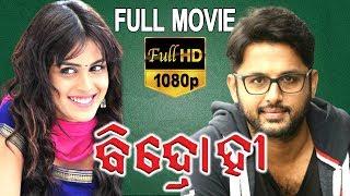 Bidrohi-Odiya Full Movie | Nithiin | Genelia D'Souza | Shashank | Pradeep Rawat | TVNXT Odia
