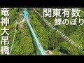 【鯉のぼり1,000匹】4K Drone Japan 竜神大吊橋 空撮ドローン