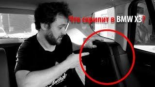 Антискрип салона автомобиля BMW X3 — что так скрипит в машине?