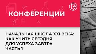 «Начальная школа ХХI века: как учить сегодня для успеха завтра» — конференция в Санкт-Петербурге # 1
