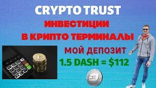 Crypto Trust Exchange LTD | Полный обзор компании | Мой пробный депозит 1,5 DASH ($112)