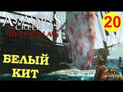 Assassin's Creed 4 Black Flag #20 🎮 PS4 БЕЛЫЙ КИТ. Прохождение на русском.