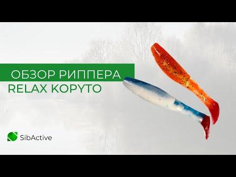 Обзор риппера  RELAX KOPYTO