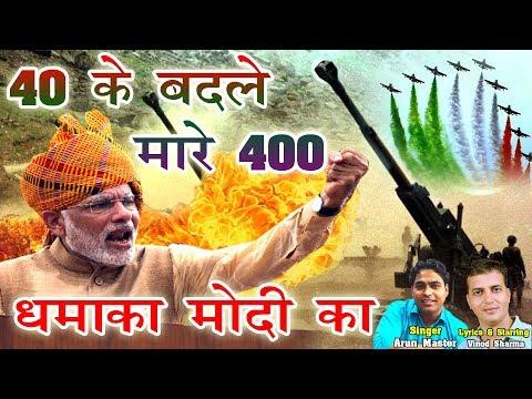40 के बदले 400 | बदला ले लिया  | Desh Bhakti Song 2019 | Latest Haryanvi Songs Haryanavi 2019