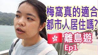 Hong Kong Vlog︱梅窩一日遊Ep1︱香港離島遊︱
