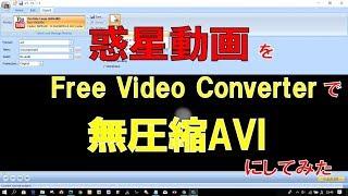 惑星動画をFree Video Converterで無圧縮(非圧縮)AVIに変換してみた