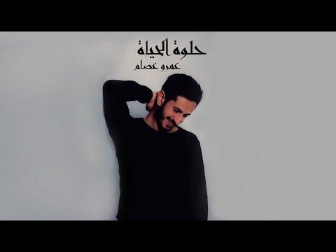 حلوة الحياة - عمرو عصام  و نويمات |  Helwa El Hayah - Amr Essam ft Noimat