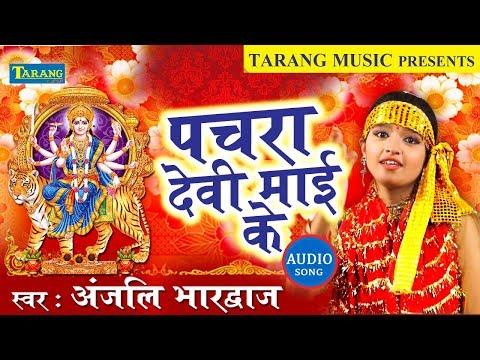 पचरा देवी माई के || Nimiya Ke Daar Maiya || Anjali Bhardwaj || Bhakti Song || Devi Geet