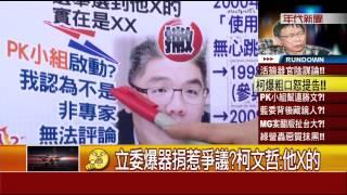 張雅琴挑戰新聞 立委爆器捐惹爭議 柯文哲 他x的