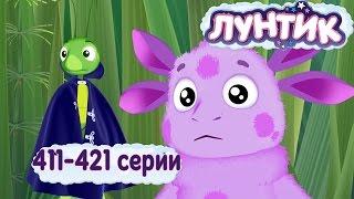 Download Лунтик - 411 - 421 серии Mp3 and Videos
