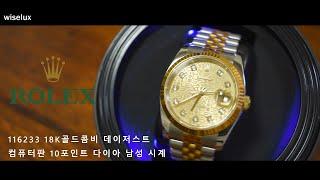 [중고명품시계매입전문 와이즈럭스]  Rolex롤렉스 1…
