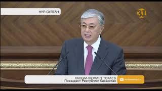 Касым-Жомарт Токаев выступил с обращением к народу