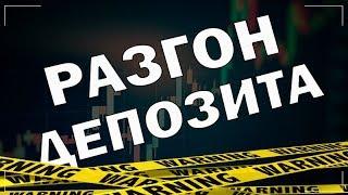 Бинарные Опционы для Новичков с Минимальным Депозитом   Как Начать с Минимального Депозита!